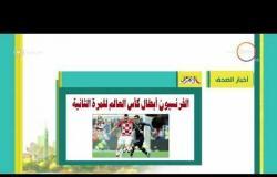 8 الصبح - أهم وآخر أخبار الصحف المصرية اليوم بتاريخ 16 - 7 - 2018