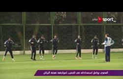 المصري يواصل استعداداته في المغرب لمواجهة نهضة البركان