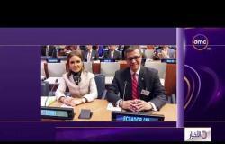 الأخبار - وزيرة الاستثمار تستعرض رؤية امام منتدى المجلس الاقتصادي والاجتماعي للأمم المتحدة