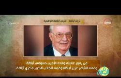 """8 الصبح - فقرة أنا المصري عن """" ثروت أباظة .. فارس القصة الواقعية """""""