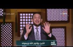 الشيخ رمضان عبد المعز: مافيش حد غلط في النبي عليه الصلاة والسلام وطلع سليم مش هتلاقي إلا من تاب