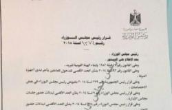 رئيس الوزراء يصدر قرارا بتعيين عصام الصغير رئيسا للبريد لمدة عام
