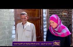 مساء dmc - تقرير عن محمد عبد الرحيم .. يتحدى الإعاقة ويتفوق فى الثانوية العامة