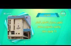 8 الصبح - أحسن ناس | أهم ما حدث في محافظات مصر بتاريخ 16 - 7 - 2018