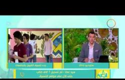 """8 الصبح - مداخلة المشرف على تنسيق القبول بالجامعات """" سيد عطا """" بشأن تنسيق القبول بالجامعات"""