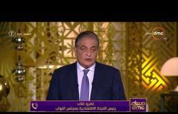 مساء dmc - مجلس النواب يوافق على إنشاء أول صندوق سيادي لتنمية ثروات مصر
