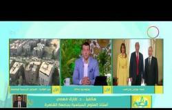 8 الصبح - هاتفيا | د/ طارق فهمي .. أستاذ العلوم السياسية بجامعة القاهرة