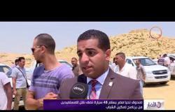 الأخبار - صندوق تحيا مصر يسلم 48 سيارة نصف نقل للمستفيدين من برنامج تمكين الشباب