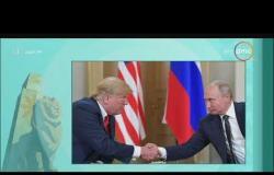 8 الصبح - قمة تاريخية بين بوتين و ترامب في هلسنكي
