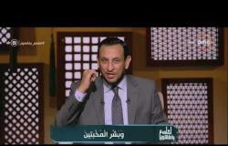 """لعلهم يفقهون - الشيخ رمضان عبد المعز يوضح ماهي صفات """"المُخبتين"""""""