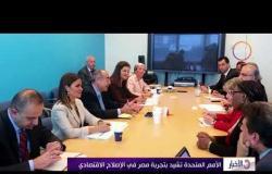 الأخبار - الأمم المتحدة تشيد بتجربة مصر في الإصلاح الاقتصادي