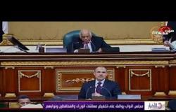 الأخبار- مجلس النواب يوافق على تخفيض معاشات الوزراء والمحافظين ونوابهم