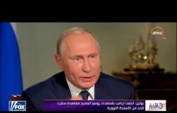 الأخبار - بوتين: أبلغت ترامب باستعداد روسيا لتمديد معاهدة ستارت للحد من الأسلحة النووية