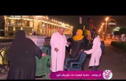 السفيرة عزيزة - أم يوسف .. صاحبة البهجة على كورنيش النيل