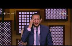 لعلهم يفقهون - الشيخ رمضان عبد المعز: النبي محمد  تنام عيناه ولا ينام قلبه