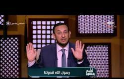 لعلهم يفقهون - مع الشيخ رمضان عبد المعز - حلقة الأربعاء 18 يوليو 2018 ( الحلقة كاملة )