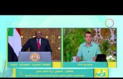 """8 الصبح - مداخلة عضو مجلس النواب للشئون الخارجية """" رخا أحمد حسن """" بشأن العلاقات المصرية السودانية"""