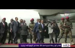 الأخبار - إقلاع أول رحلة تجارية منذ 20 عاماً من إثيوبيا إلى إريتريا