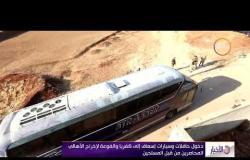 الأخبار - دخول حافلات وسيارات إسعاف إلى كفريا والفوعة لإخراج الأهالي المحاصرين من قبل المسلحين