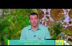 8 الصبح - وزير التموين : بدء إضافة المواليد الجدد بالبطاقات أول أغسطس