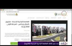 الأخبار- بدء حجز شقق العاصمة الإدارية الجديدة إلكترونياً