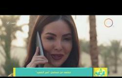 8 الصبح - أحمد خالد صالح - يتحدث عن دوره في مسلسل ( نسر الصعيد )