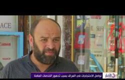 الأخبار - تواصل الاحتجاجات في العراق بسبب تدهور الخدمات العامة