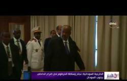 الأخبار - الخارجية السودانية : نجاح وساطة الخرطوم لحل النزاع الداخلي بجنوب السودان