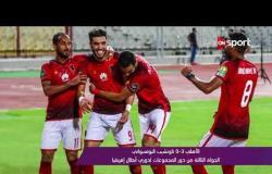 حديث عن مباراة نهضة البركان المغربي والمصري البورسعيدي في الكونفيدرالية - عمرو الدسوقي