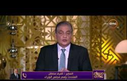 مساء dmc - مجلس الوزراء يوافق على تخفيض الحد الأدنى للقبول بالجامعات والمعاهد لطلاب شمال سيناء