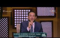 لعلهم يفقهون - الشيخ رمضان عبد المعز: سلامك على أهل بيتك يقي من الشرور