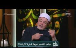 لعلهم يفقهون - الشيخ خالد الجندي: هذه الآية تعالج قضية خطيرة في المجتمع المصري