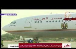تغطية خاصة -  لحظة وصول الرئيس السيسي الخرطوم في زيارة يلتقي خلالها الرئيس السوداني البشير
