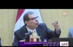 """الأخبار - وزير القوى العاملة ومحافظ الشرقية يكرمان أوائل مبادرة """" مصر بكم أجمل """"بالشرقية"""