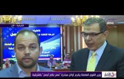 """الأخبار - وزير القوى العاملة يكرم أوائل مبادرة """" مصر بكم أجمل """" بالشرقية"""
