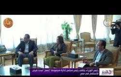 """الأخبار - رئيس الوزراء يلتقي رئيس مجلس إدارة مجموعة """" إعمار"""" لبحث الاستثمار في مصر"""