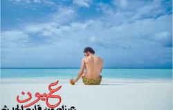 الفرعون صلاح ينشر صور جديدة على شواطئ جزر المالديف