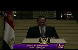 مساء dmc - قمة مصرية سودانية بالخرطوم لتعزيز التعاون المشترك
