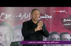 مجلس الأهلي يطوي صفحة الخلافات مع آل الشيخ