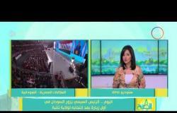 8 الصبح - اليوم .. الرئيس السيسي يزور السودان في أول زيارة بعد انتخابة لولاية ثانية
