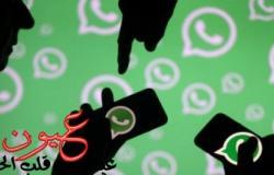الهند تهدد بحجب واتس آب بسبب الأخبار المضللة