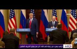 الأخبار - البيت الأبيض: ترامب رفض اقتراح بوتين بتحقيق موسكو مع مواطنين أمريكيين