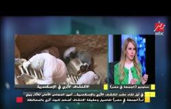 """أمين عام المجلس الأعلى للآثار: """"اتبعنا الحرص الشديد أثناء اكتشاف تابوت الأسكندرية"""""""