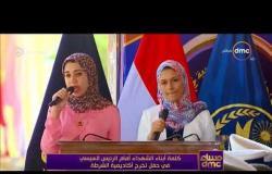 مساء dmc - | كلمة أبناء الشهداء أمام الرئيس السيسي في حفل تخرج أكاديمية الشرطة |
