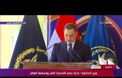تغطية خاصة - وزير الداخلية : دعم العلاقة بين المواطنين والشرطة من أهم المحاور التي نعمل عليها