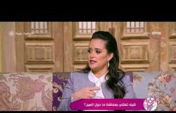 """السفيرة عزيزة - د/ سارة قطب توضح أسباب """" الهالات السوداء """""""