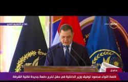 """تغطية خاصة - وزير الداخلية """" مسيرة الأمن المصري ستظل عازمة على تحقيق الطموحات """""""