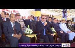 الأخبار - السيسي : مصر لن تنسى أبناءها من شهداء الجيش والشرطة