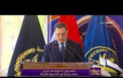 مساء dmc -   كلمت وزير الداخلية في تخريج دفعة جديدة من أكاديمية الشرطة  