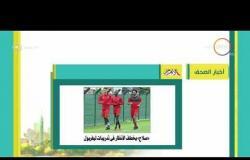 8 الصبح - أهم وآخر أخبار الصحف المصرية اليوم بتاريخ 21 - 7 - 2018